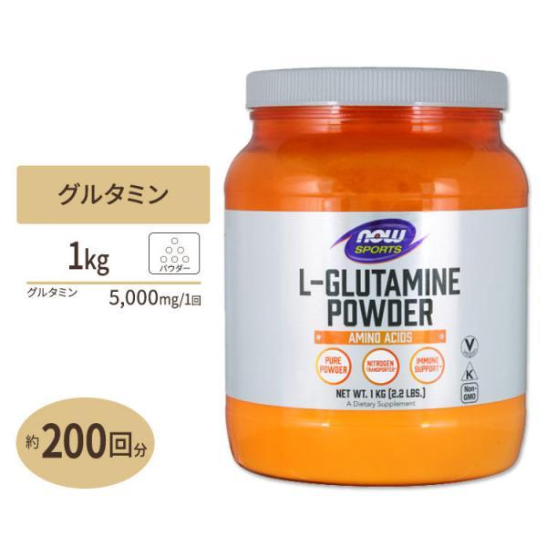 L-グルタミン パウダー 1kg 35.3 oz NOW Foods ナウフーズ|supplefactory
