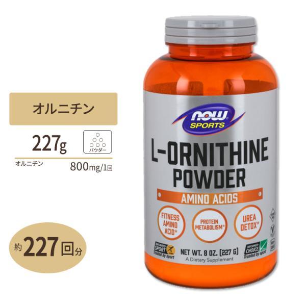 オルニチン サプリ L-オルニチン 100%ピュアパウダー 227g NOW Foods ナウフーズ