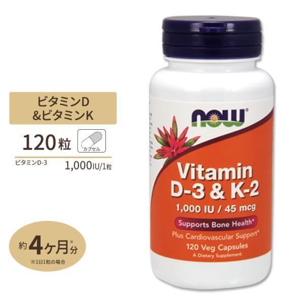 ビタミンD3&K2 120粒 NOW Foods ナウフーズ サプリ|supplefactory