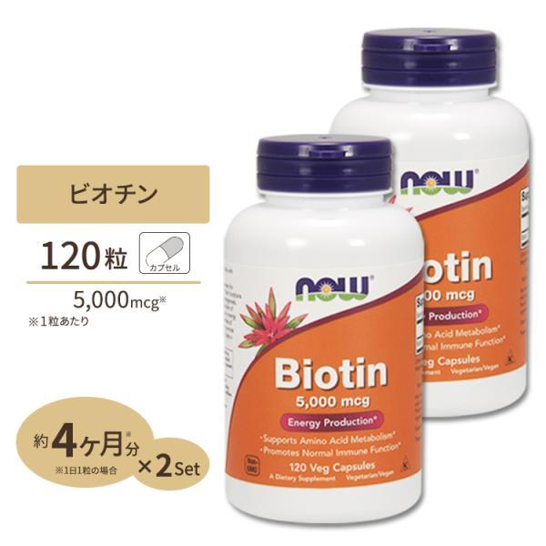 ビオチン サプリ ビタミンH 5000mcg 120粒 2個セット NOW Foods ナウフーズ|supplefactory