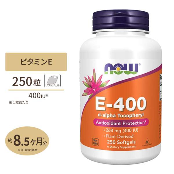 E-400(d-アルファトコフェリル)250粒 ソフトジェル NOW Foods(ナウフーズ)