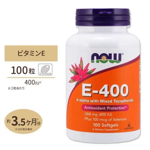 ビタミンE-400 100粒 100%ナチュラルビタミンE配合 NOW Foods ナウフーズ