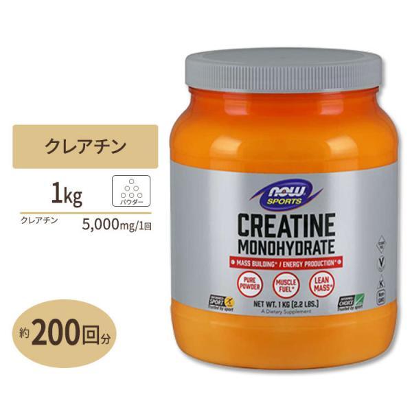 クレアチンモノハイドレート 100%ピュアパウダー 1000g NOW Foods ナウフーズ|supplefactory