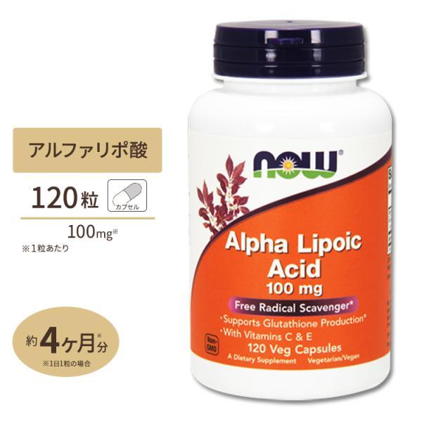 αリポ酸 サプリ 100mg 120粒 ビタミンC・E入り NOW Foods ナウフーズ|supplefactory