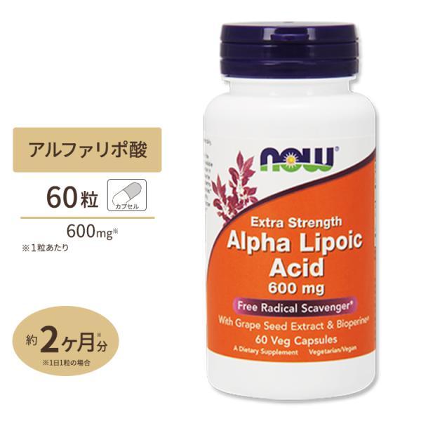 αリポ酸 サプリ 600mg 60粒 ポリフェノール&バイオペリン配合 NOW Foods ナウフーズ supplefactory