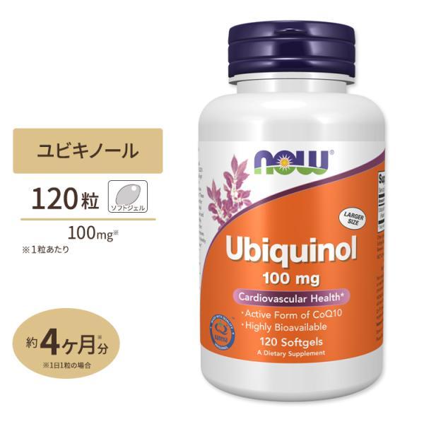 カネカ ユビキノール 還元型コエンザイムQ10 100mg 120粒 NOW Foods ナウフーズ|supplefactory