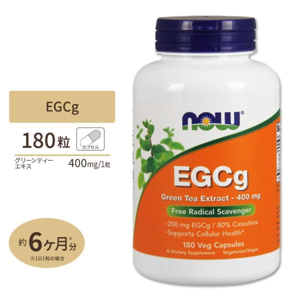 EGCg 緑茶エキス 400mg 180粒 ベジタブルカプセル NOW Foods supplefactory