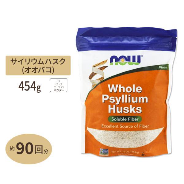 オオバコ ホールサイリウムハスク 454g NOW Foods(ナウフーズ) ■P1016 supplefactory