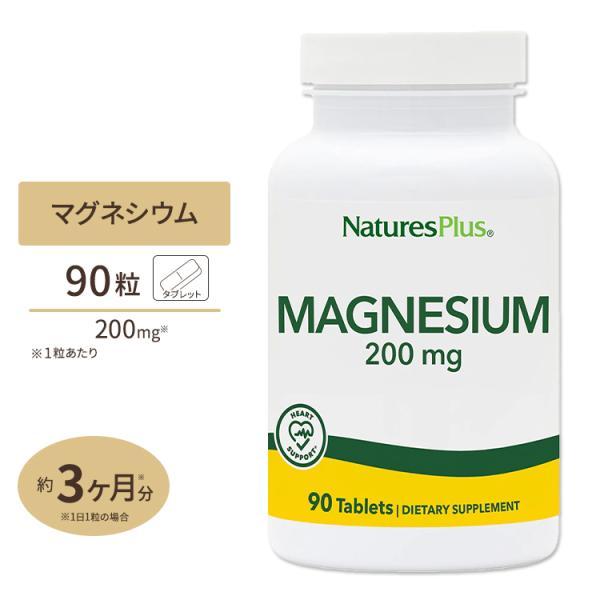 Nature's Plus, マグネシウム 200mg 90タブレット|supplefactory