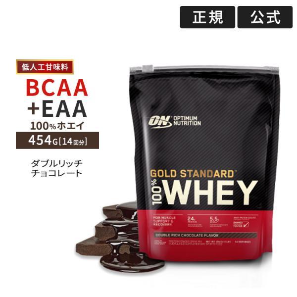 ゴールドスタンダード 100% ホエイ プロテイン ダブルリッチチョコレート 454g 1LB 日本国内規格仕様「低人工甘味料」 Gold Standard Optimum Nutrition