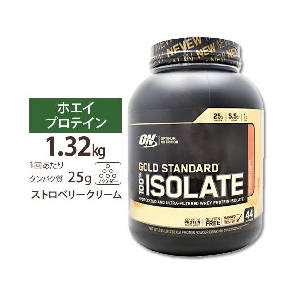 ゴールドスタンダード 100% アイソレート ストロベリークリーム