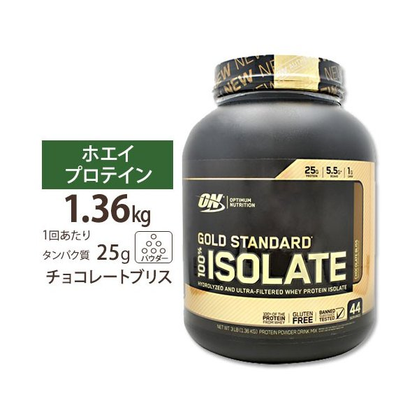 ゴールドスタンダード 100% アイソレート チョコレートブリス