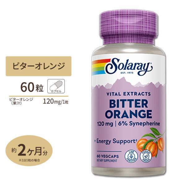 ビターオレンジエキス 未熟ダイダイ 120mg 60粒|supplefactory