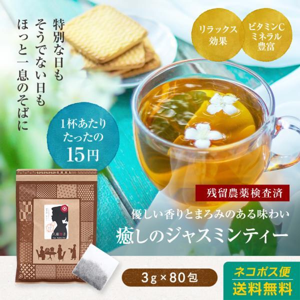 ジャスミン茶80包1200円ジャスミンティーティーバッグ