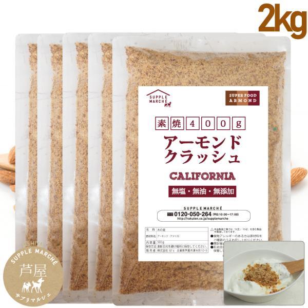 アーモンドクラッシュ  粉砕加工 ほぼ粉末 素焼き2kg(400g×5袋) メール便通 常翌日発送 送料無料 素焼き 無添加 無塩 無油 ノンオイル  ナッツ アーモンド