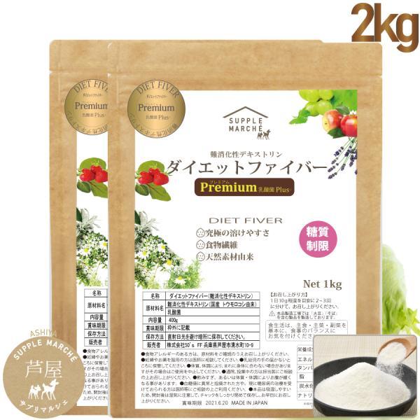 難消化性デキストリン2kg(顆粒タイプ)乳酸菌プラスダイエットファイバープレミアム冷水でも簡単に溶ける 日本社製国内充填糖質制限