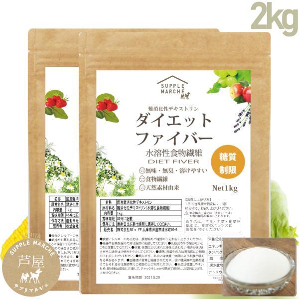 難消化性デキストリン2kg(微粉末タイプ)ダイエットファイバークラフト袋水溶性食物繊維国内加工健康食品