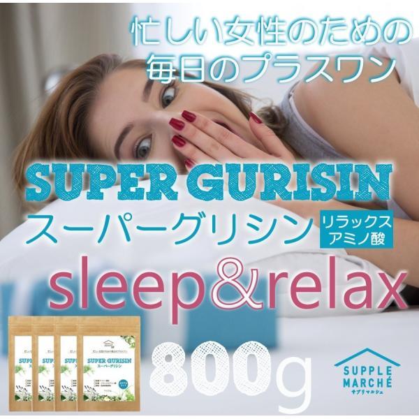 グリシン800g NEW スリープ&リラックスサプリ  国産グリシン 送料無料 プレミアム エナジー 睡眠サプリ 休息サプリ 快眠サプリ 寝不足  ストレス|supplemarche|02