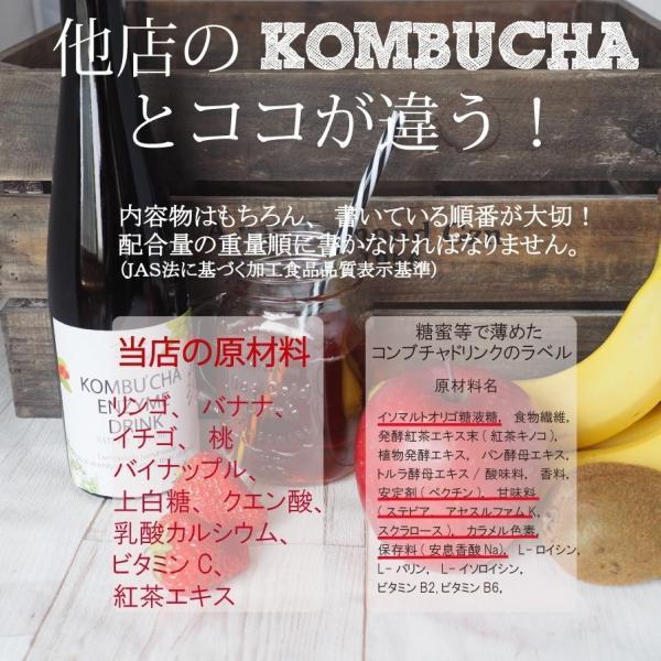 DrinkとPowderのWセット 超お買得  濃〜いコンブチャエンザイムセット 送料無料 クレンズライフ コンブチャクレンズ ドリンク パウダー|supplemarche|12