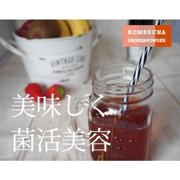 DrinkとPowderのWセット 超お買得  濃〜いコンブチャエンザイムセット 送料無料 クレンズライフ コンブチャクレンズ ドリンク パウダー|supplemarche|10