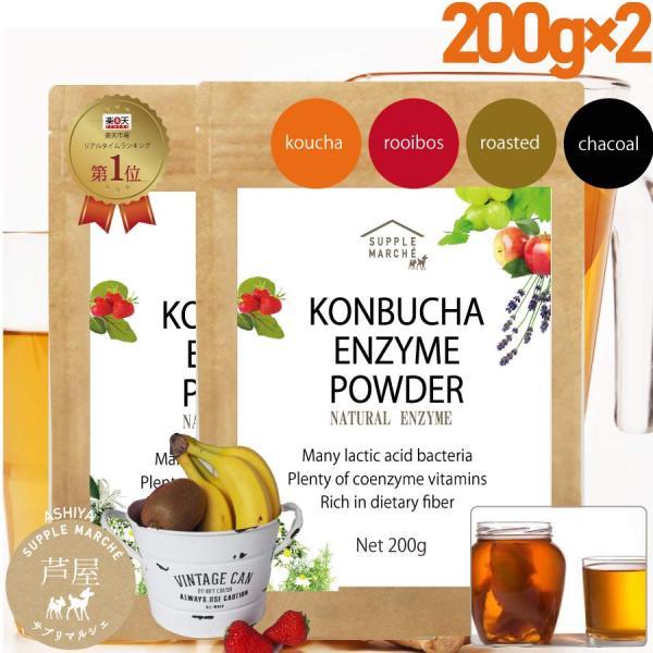 コンブチャ コンブチャエンザイムパウダー200g (紅茶・ルイボス・ほうじ茶・チャコール)送料無料  ダイエット コンブチャクレンズ   酵素|supplemarche