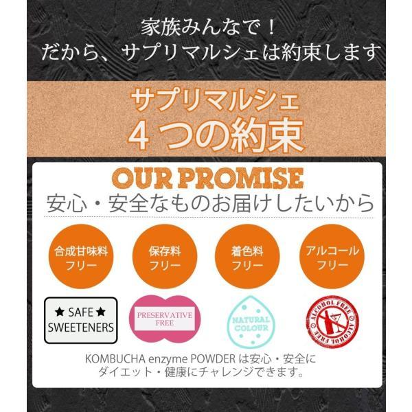 コンブチャ コンブチャエンザイムパウダー200g (紅茶・ルイボス・ほうじ茶・チャコール)送料無料  ダイエット コンブチャクレンズ   酵素|supplemarche|18