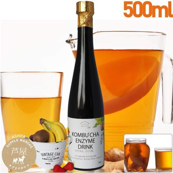 液糖不使用 濃〜い コンブチャエンザイムドリンク 500ml  送料無料 クレンズライフ ダイエット コンブチャクレンズ kombucha|supplemarche