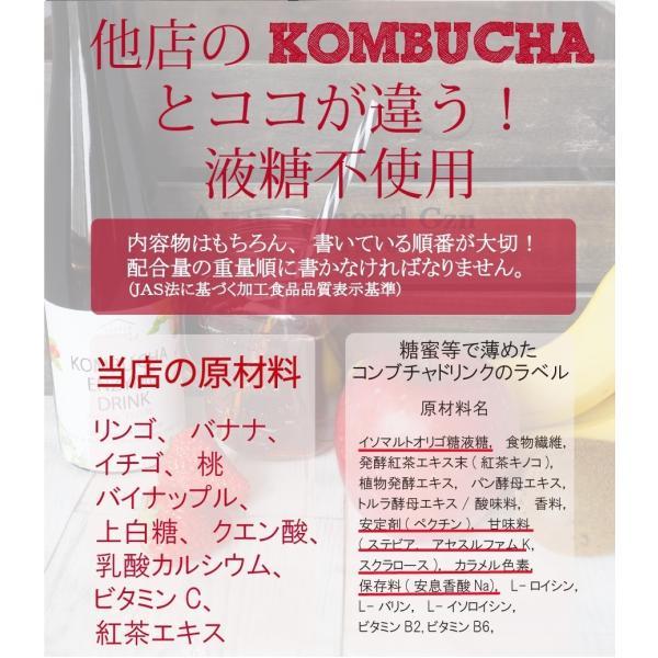 液糖不使用 濃〜い コンブチャエンザイムドリンク 500ml  送料無料 クレンズライフ ダイエット コンブチャクレンズ kombucha|supplemarche|07
