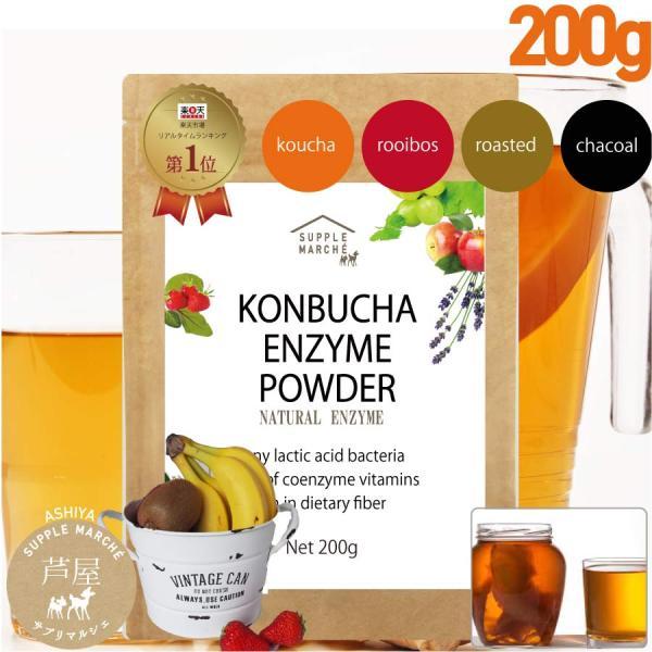 濃〜いコンブチャエンザイムパウダー200g 送料無料 クレンズライフ ダイエット コンブチャクレンズ  生サプリ 酵素 kombucha|supplemarche