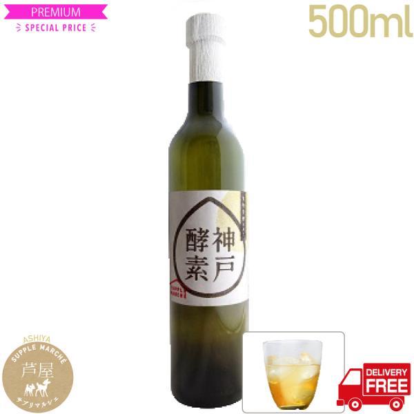 神戸酵素500ml1本 送料無料 神戸酵素 凍結発酵飲料 1本500ml酵素 酵素ドリンク ファスティング ダイエット  原液|supplemarche