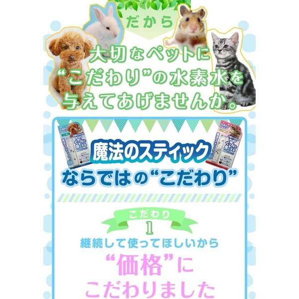 容器がプラに!お得な3本セット 犬猫用水素発生魔法のスティックペット用 水素水 犬 猫 ペット健康 水  supplemarche 15