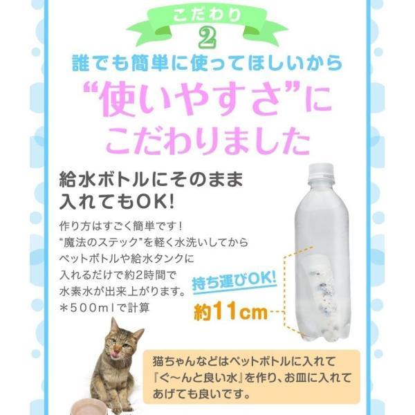 容器がプラに!お得な3本セット 犬猫用水素発生魔法のスティックペット用 水素水 犬 猫 ペット健康 水  supplemarche 17