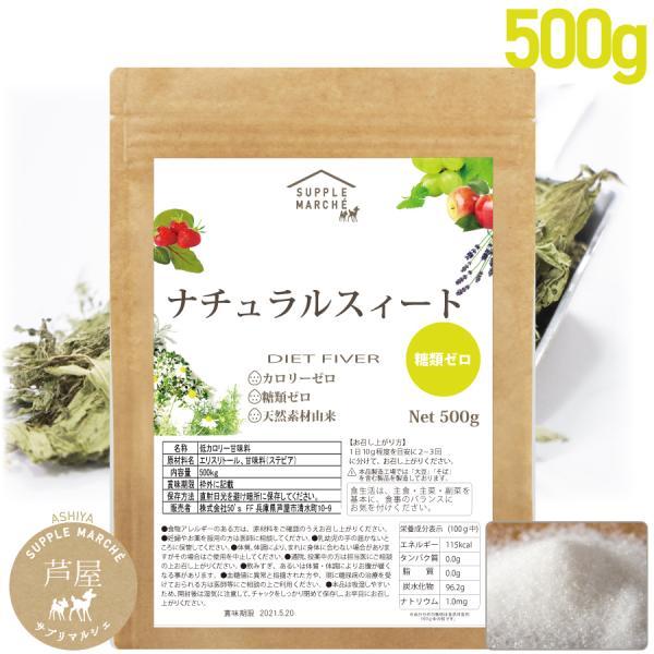 エリスリトール ステビア 500g 送料無料 カロリーゼロ 天然甘味料 砂糖の約4倍の甘さ ナチュラルスイート 糖質制限