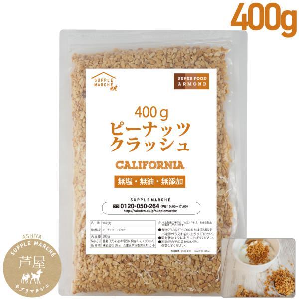 ピーナッツクラッシュ 素焼き 400g 粉砕加工 プラチナ素焼き 無添加 無塩 無油 ノンオイル  peanuts ナッツ NUTS ビタミンE