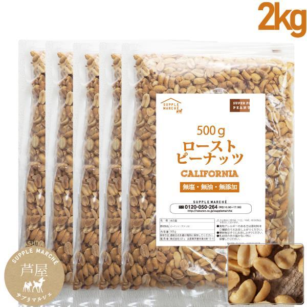 ピーナッツロースト  2kg(400g×5袋)  プラチナ素焼き 無添加 無塩 無油 ジッパー袋 peanuts