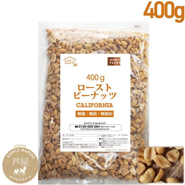 ピーナッツロースト  400g プラチナ素焼き 無添加 無塩 無油 ジッパー袋 peanuts