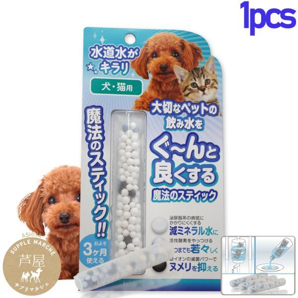 犬猫用水素発生魔法のスティックペット用 水素水 犬 猫 硬度を下げる ペット健康 水 |supplemarche