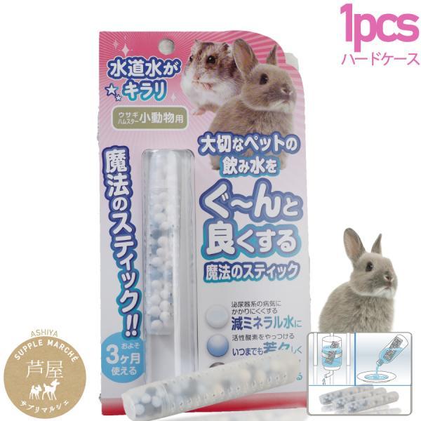 小動物用 水素発生魔法のスティック 水素水 ハムスター ウサギ|supplemarche