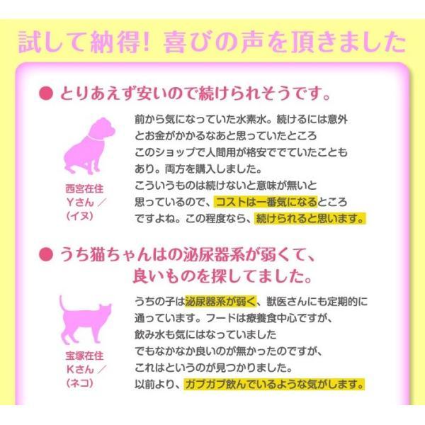 小動物用 水素発生魔法のスティック 水素水 ハムスター ウサギ|supplemarche|11