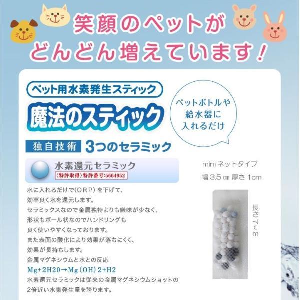 小動物用 水素発生魔法のスティック 水素水 ハムスター ウサギ|supplemarche|13