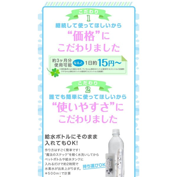 小動物用 水素発生魔法のスティック 水素水 ハムスター ウサギ|supplemarche|19