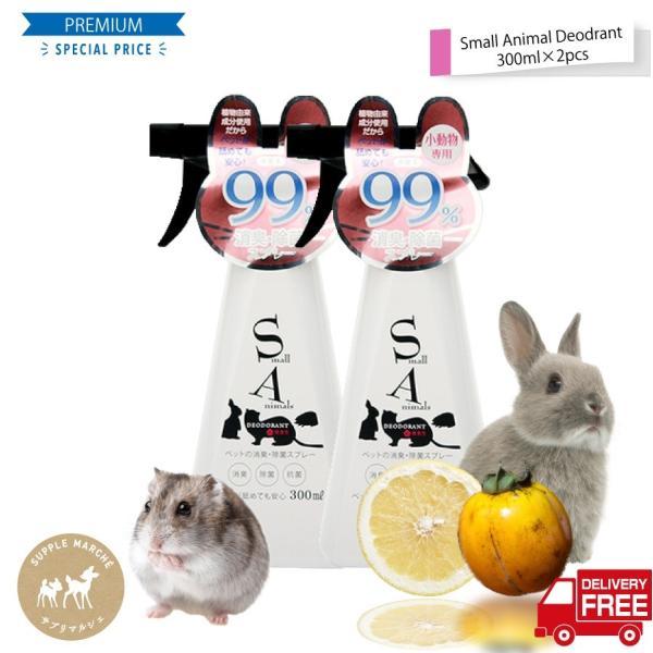 小動物用 水素発生魔法のスティック 水素水 ハムスター ウサギ|supplemarche|03