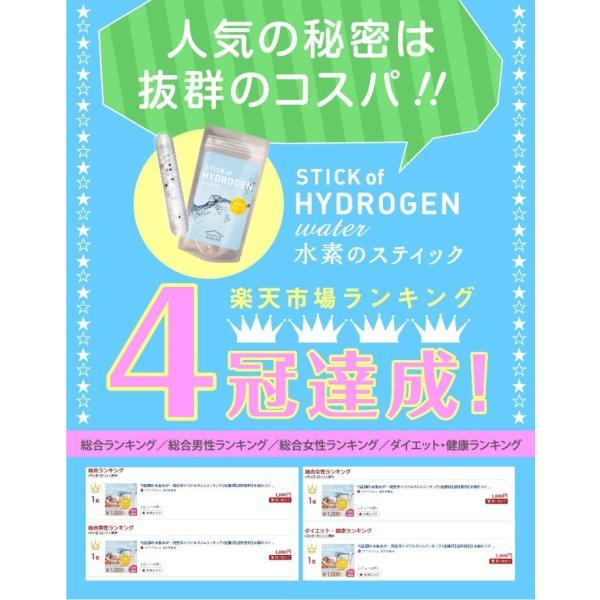 小動物用 水素発生魔法のスティック 水素水 ハムスター ウサギ|supplemarche|04