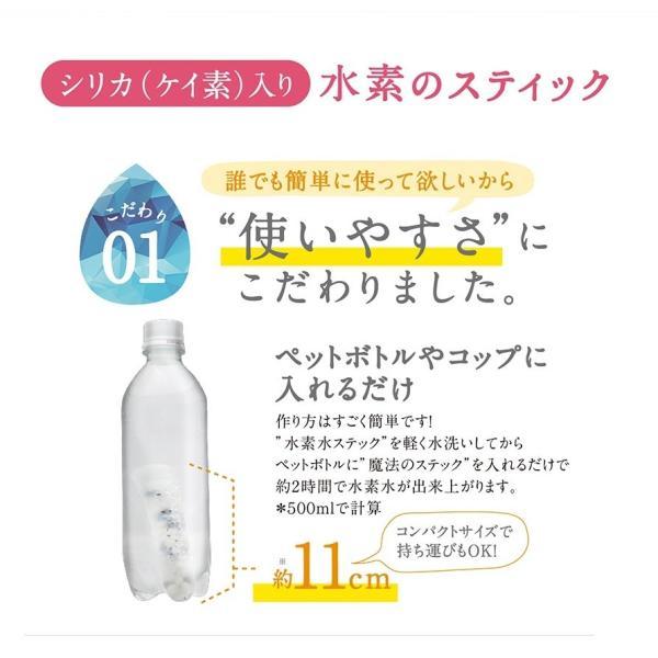 シリカ3 水素のスティックがパワーアップ水素ボール20%増量 更にシリカを追加!送料無料 水素のスティック シリカプラス3本入|supplemarche|08