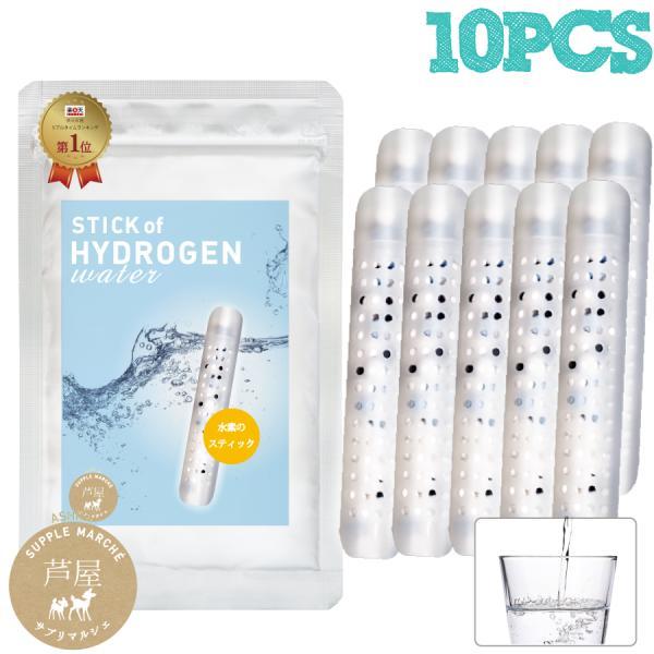 水素スティック10本入り1本あたり800円 1本約3か月使用可 送料無料 水素水 水素水生成器  水素水 スティック|supplemarche
