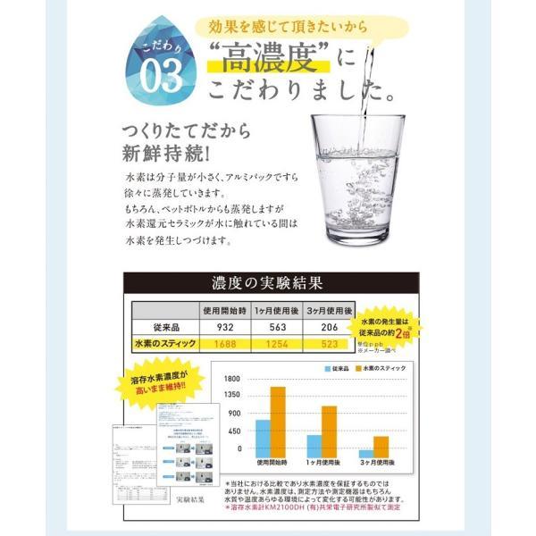 3本 話題の水素水 水素のスティック3本入180LX3本 1日12円 送料無料  水素水 水素水生成器 水素水  スティック|supplemarche|14