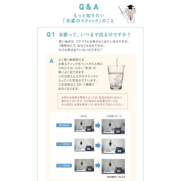 3本 話題の水素水 水素のスティック3本入180LX3本 1日12円 送料無料  水素水 水素水生成器 水素水  スティック|supplemarche|20