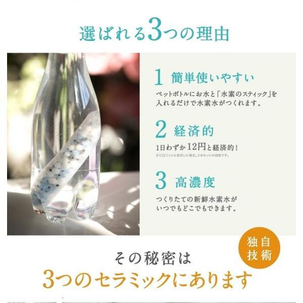 3本 話題の水素水 水素のスティック3本入180LX3本 1日12円 送料無料  水素水 水素水生成器 水素水  スティック|supplemarche|07