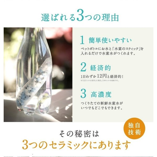 水素のスティック3本入 1日あたり12円 送料無料  水素水生成器  水素水 スティック アンチエイジング ダイエット ペットボトル 携帯|supplemarche|07