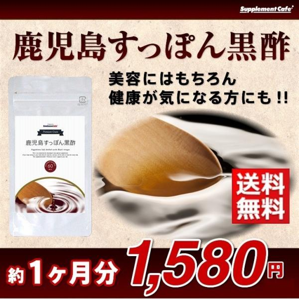 黒酢 サプリ Premium Grain 鹿児島すっぽん黒酢 黒酢もろみ末 大豆分離たんぱく スッポン末 サプリメント すっぽん黒酢 スッポン